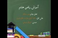 آموزش ریاضی هشتم فصل چهارم