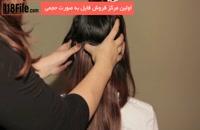 فیلم آموزش اکستنشن مو بصورت مرحله به مرحله-09130919446