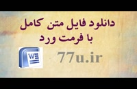 پایان نامه طراحی مدل شبیهسازی تامین مالی شرکتهای صنعت سیمان پذیرفته شده در بورس اوراق بهادار تهران با استفاده از دادههای سالهای1389-1380...
