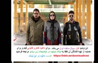 دانلود سریال ساخت ایران 2  ( سریال مجری میلیاردر شو )