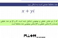 مبحث اعداد مختلط- حل مثال
