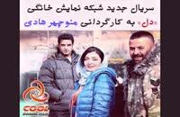 دانلود سریال دل با بازی محمدرضا گلزار /لینک در توضیحات