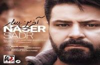 ناصر صدر آهنگ آخرین دیدار