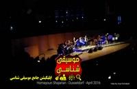کنسرت همايون شجريان  قطعه  با من صنما آلمان2016