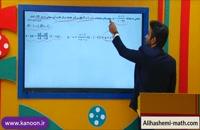 ریاضی دوازدهم تجربی تدریس بهینه سازی کاربرد مشتق از علی هاشمی