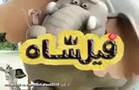 ▼دانلود انیمیشن فیلشاه▼