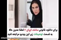 سریال ساخت ایران فصل 2 قسمت 14 // قسمت چهاردهم فصل دوم ساخت ایران.