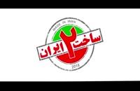 دانلود قسمت 16 سریال ساخت ایران 2 (دانلود تمام قسمت ها) | طرفداری''
