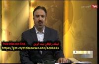 پذیرفتن بیت کوین(ارز دیجیتال) توسط ایران
