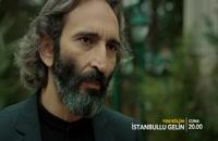 دانلود سریال Istanbullu Gelin / قسمت 62 و 63 زبان اصل با زیرنویس فارسی