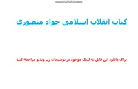 کتاب انقلاب اسلامی جواد منصوری