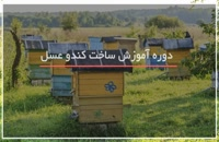 آموزش کامل ساخت کندو عسل-گام به گامwww.118file.com