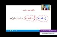 تدریس نکات معادله درجه دوم قسمت سوم از علی هاشمی