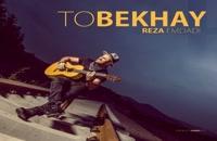دانلود آهنگ رضا امدادی تو بخوای (Reza Emdadi To Bekhay)