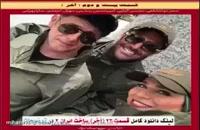دانلود ساخت ایران ۲ قسمت ۲۲ به صورت کامل / قسمت ۲۲ ساخت ایران فصل ۲ HD FULL Oline / خرید آنلاین  دانلود از سایت سیما دانلود