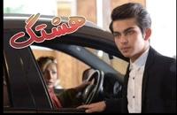 دانلود فيلم ايراني هشتگ کامل کيفيت Full HD 4K | سينمايي هشتگ ايراني دانلود رايگان و کامل