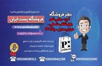 خرید کرنبری خشک فروشگاه پست ایران
