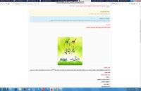 دانلود رایگان گام به گام پنجم ابتدایی pdf