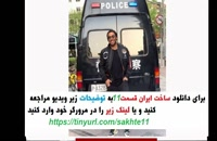 سریال ساخت ایران2 | دانلود فصل دوم ساخت ایران HD . میهن ویدئو ساخت ایران
