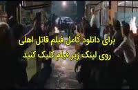 دانلود فیلم قاتل اهلی (کامل و بدون رمز) | دانلود (بدون سانسور) قاتل اهلی غیر رایگان - میهن ویدئو