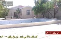 قیمت باغ در شهریار کد 418 املاک تاجیک