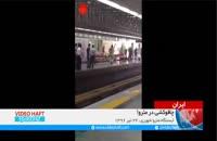چاقوکشی و تیراندازی در متروی شهر ری