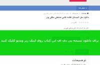 دانلود حل المسائل نقشه کشی صنعتی متقی پور