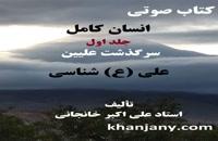 کتاب صوتی: امام علی (ع) شناسی