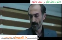 دانلود فیلم ایرانی دارکوب با کیفیت عالی 1080p // فیلم دارکوب