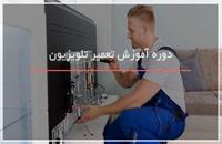 تلویزیون ال جی-آموزش تعمیر تلویزیون