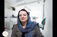 فیلم رضایتمندی بیمار ایمپلنت دندان سرکار خانم مریم هاشمی