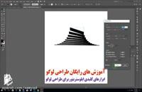 آموزش طراحی لوگو در ایولستریتور- قسمت اول Transform Effects- استدیو سیاد
