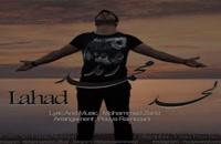 دانلود آهنگ جدید و زیبای محمد زند با نام لحد