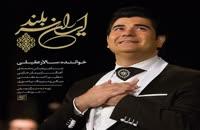آهنگ ایران سربلند از سالار عقیلی(سنتی)