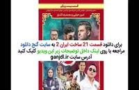 دانلود قسمت 21 ساخت ایران 2 فصل دوم