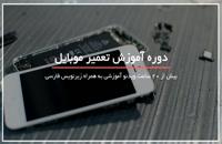 آموزش کامل تعمیرات موبایل بصورت تصویری