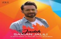 موزیک زیبای جاده از سامان جلیلی