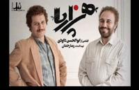 دانلود سینمایی هزارپا / لینک مستقیم فیلم هزارپا ایرانی / فیلم جدید رضا عطاران