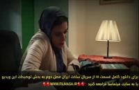 قسمت 18 ساخت ایران 2 / قسمت هجده فصل دوم ساخت ایران / ساخت ایران 2 قسمت 18 رایگان و بدون سانسور