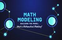 مدل سازی ریاضی چیست؟