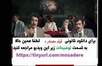 دانلود فیلم سینمایی مصادره / فیلم رضا عطاران (Mosadere)