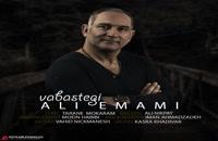 دانلود آهنگ جدید و زیبای علی امامی با نام وابستگی