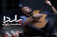 آهنگ محمد راوی بنام شب یلدا