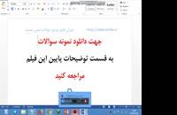 سایت پرسش مهر ۱۳۹۷