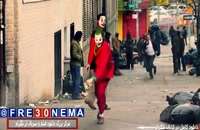 دانلود فیلم جوکر (2019)|فیلم جوکر|فیلمThe Joker