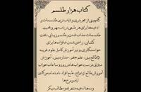 مجموعه کتابهای شیخ بهائی دریک فایل