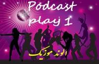 دانلود آهنگ ریمیکس پادکست (1) (Remix Podcast I)