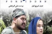 سریال ممنوعه قسمت 9 // دانلود قسمت نهم سریال ممنوعه