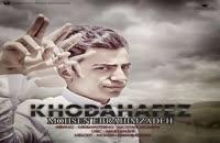 دانلود آهنگ جدید و زیبای محسن ابراهیم زاده با نام خداحافظ