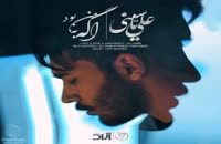 دانلود آهنگ جدید و زیبای علی یاسینی با نام اگه به من بود